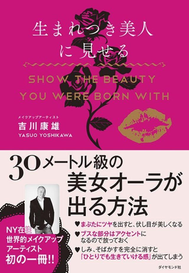 画像: 吉川康雄メイクアップ・アーティストが 初の美容本「生まれつき美人に見せる」を発売
