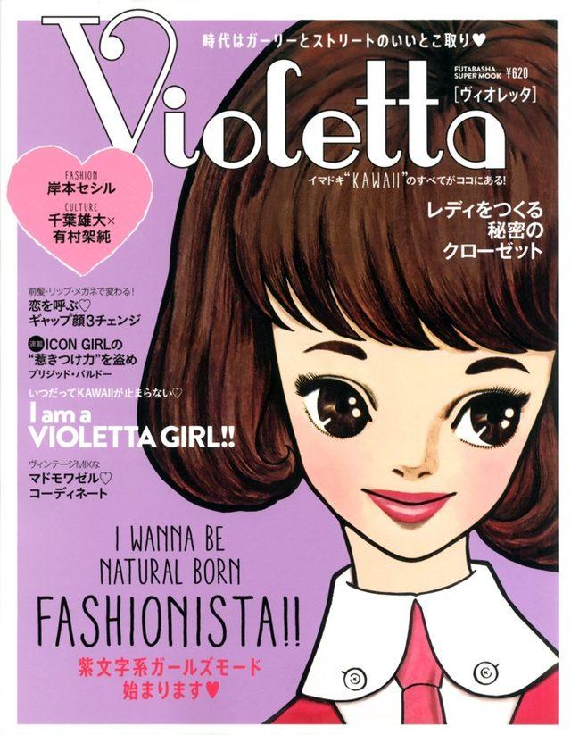 """画像: 双葉社が""""紫文字系""""女子を提唱 新ファッション誌「ヴィオレッタ」創刊"""
