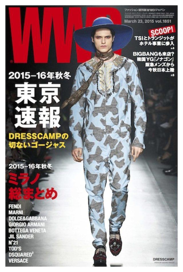 画像: 【WWDジャパン最新号紹介】2015-16年秋冬東京ファッション・ウイーク速報 ミラノ・コレクション総まとめ