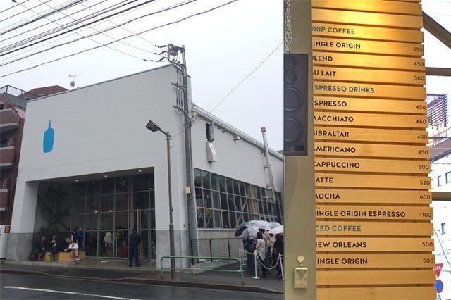 画像: ブルーボトルコーヒー出現で清澄白河が東京新名所に!? (Saori Masuda)
