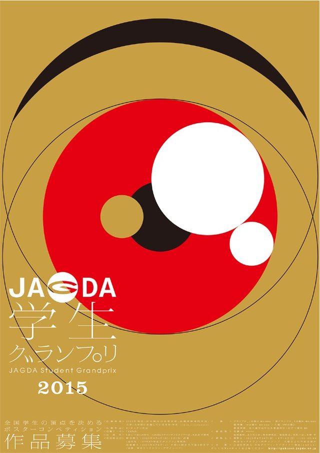 画像: 学生のトップを決めるデザインコンペ「JAGDA学生グランプリ2015」開催
