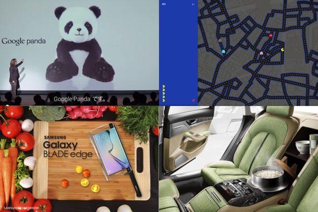 画像: 【まとめ】グーグルパンダ、ヤフオク美術館、アウディ炊飯器付きカー...クリエイティブなエイプリルフールネタ11選