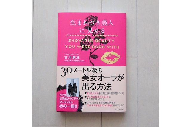 画像: 新生活スタート時に読みたい、ビューティ本3選。(Manami Ren)