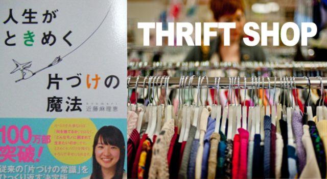 画像: 日本人著者の片付け術本がアメリカでヒット、古着屋が大盛況に