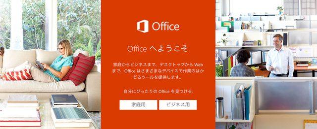画像: パワポのプレゼンもスマートに演出!MicrosoftよりOffice Remote – Android版がリリース
