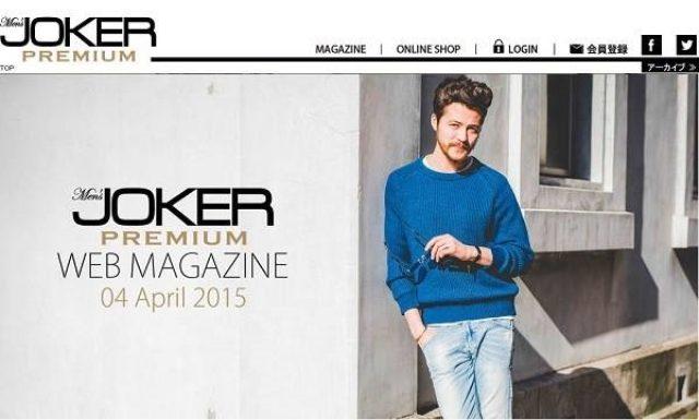 画像: 「メンズ ジョーカー」がウェブマガジン&ECサイトをオープン 雑誌連動や別注アイテムも販売