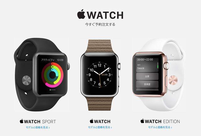 画像: Apple Watchはアメリカ国内の初日分だけで100万台の予約販売とのこと!果たして一番人気は?
