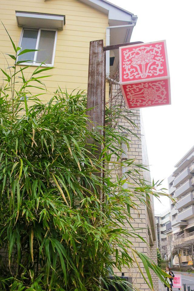 画像: 【連載 台湾スイーツ1】タピオカミルクティーといえばこのお店 「春水堂」に行ってみた