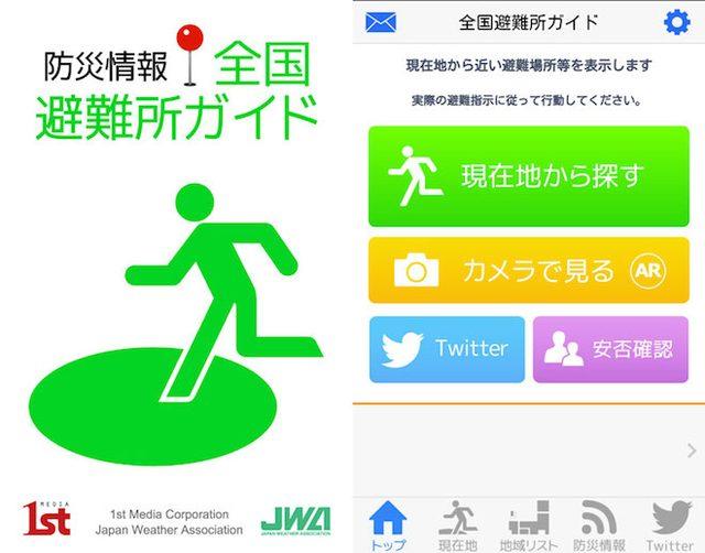 画像: 「防災ガール★」に聞く 防災のファーストアクション