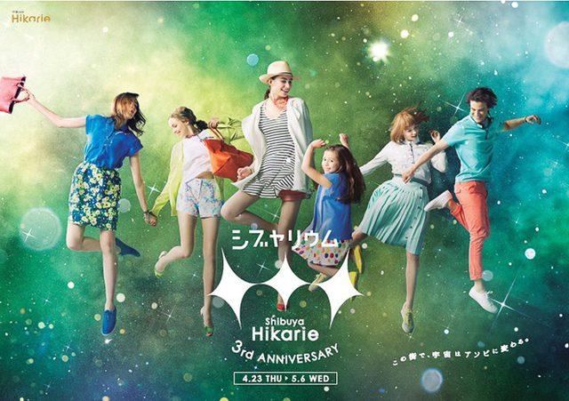 画像: プラネタリウムに銀河系パフェ、渋谷ヒカリエ3周年イベント開催