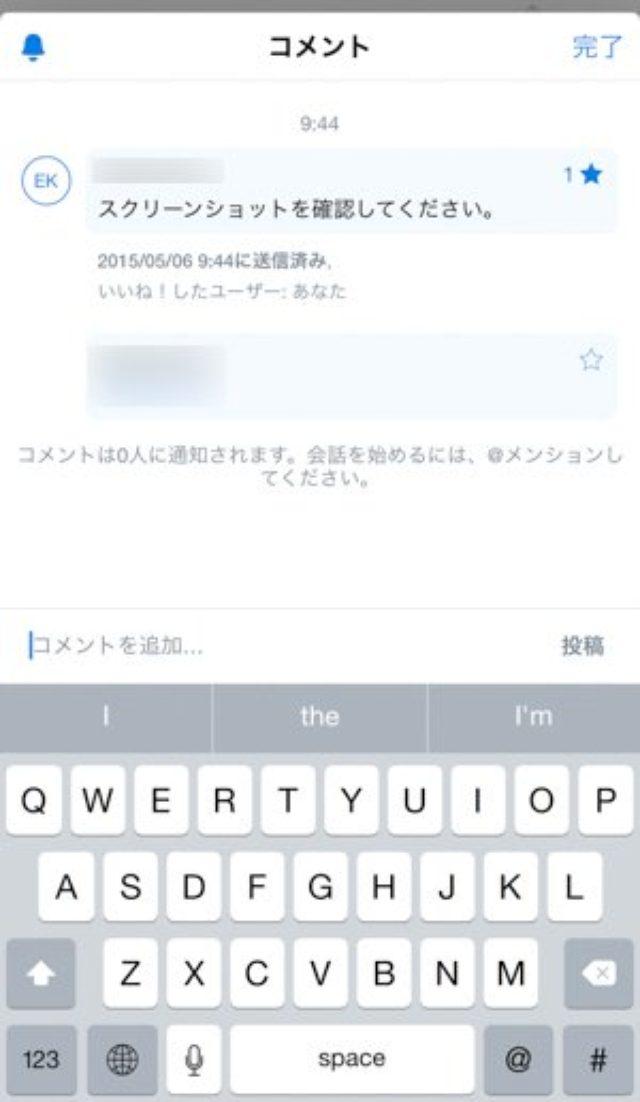 画像: Dropbox、アプリでもファイルにコメントを付けたりチャットしたりできるように!
