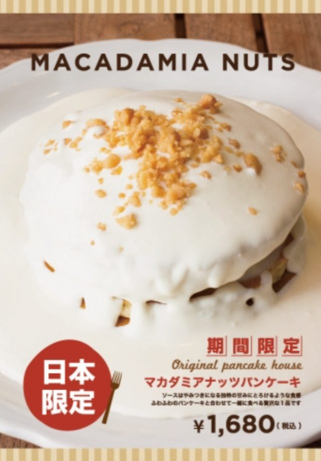 画像: 原宿店で販売開始! マカダミアナッツパンケーキ(1680円・税込) www.pancake-house.jp