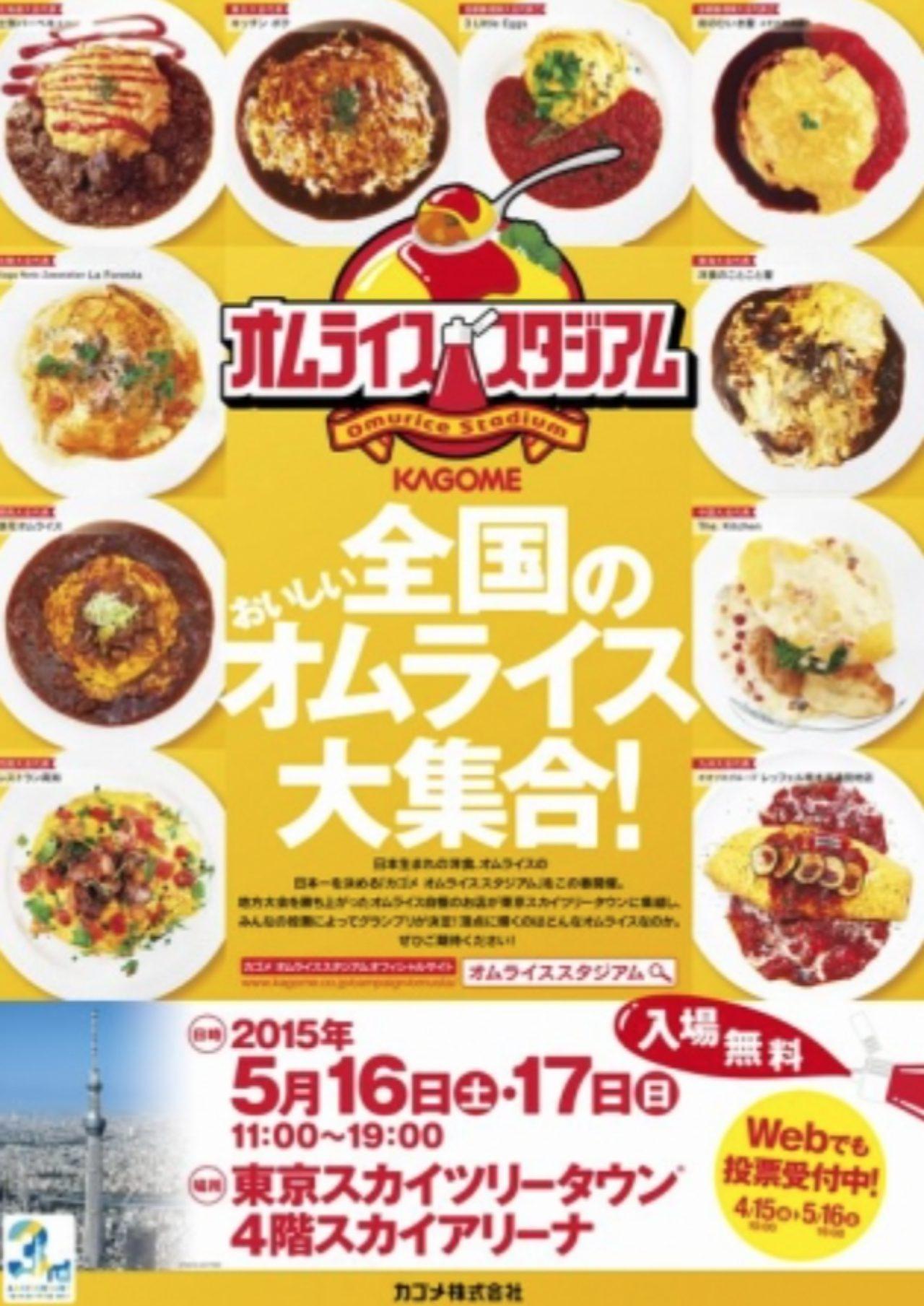 画像: 東京スカイツリータウン4階スカイアリーナで! www.kagome-cp.jp