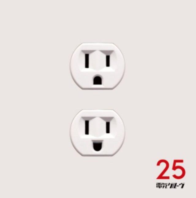 画像: (特別賞)電気グルーヴ『25』