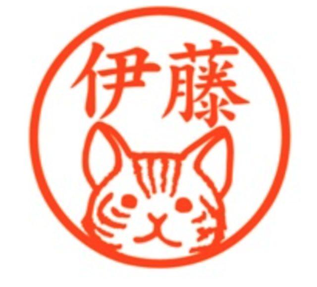 画像: www.ito51.com