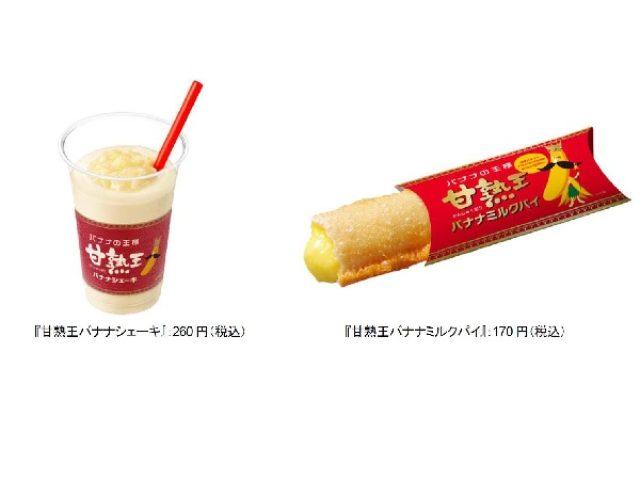 画像: バナナの王様「甘熟王」のシェーキとパイがロッテリアに登場。朝食やデザートに気軽にエネルギーチャージ