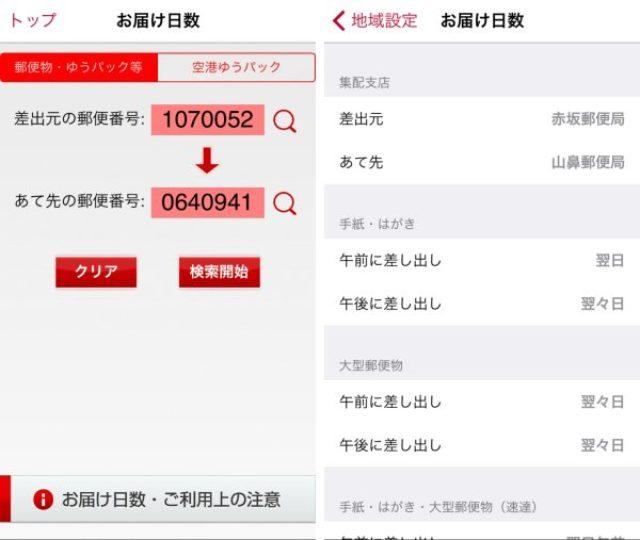 画像: 日本郵便の公式アプリが便利!送料検索、再配達依頼もできる