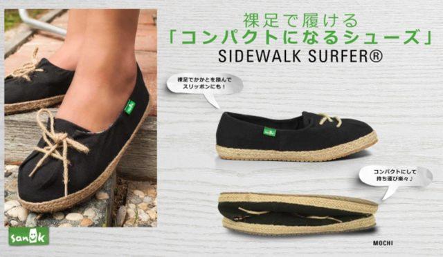 画像1: www.sanuk.jp