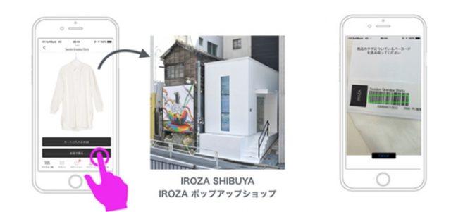 画像: (左)「お店で見る」機能利用イメージ、(右)バーコードリーダー機能 iroza.jp