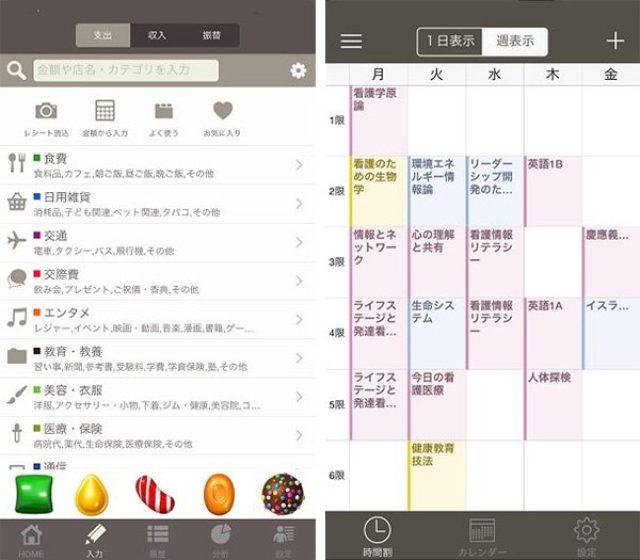 画像: 【今週のiPhone美女】大学生の鈴木希さんは『zaim』でこまめにお財布管理♪