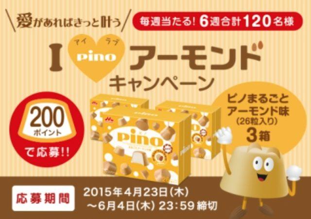 画像: morinaga-m-ice.jp