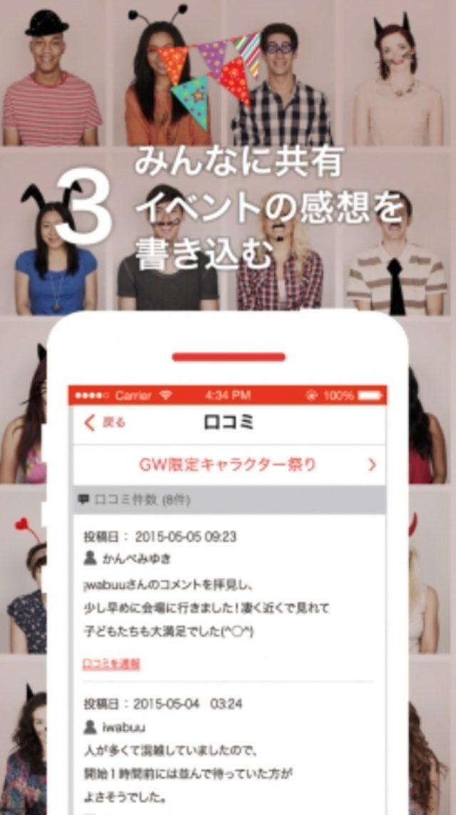 画像: 口コミで共有! prally.jp