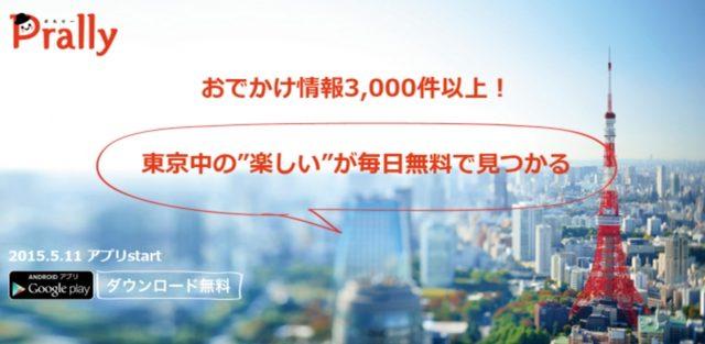 画像: イベント情報は毎日3,000件! prally.jp