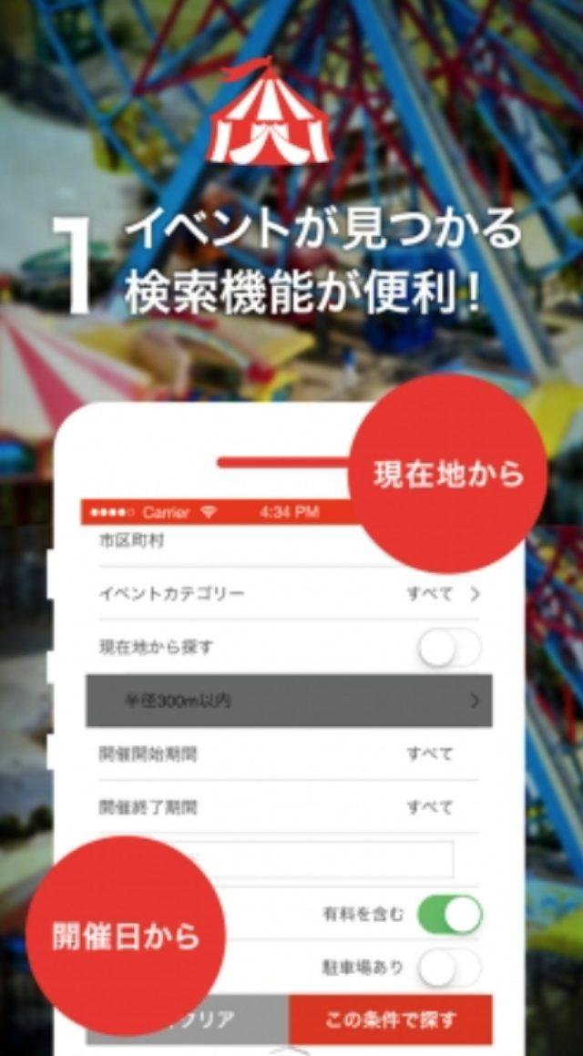 画像: 便利なイベント検索! prally.jp