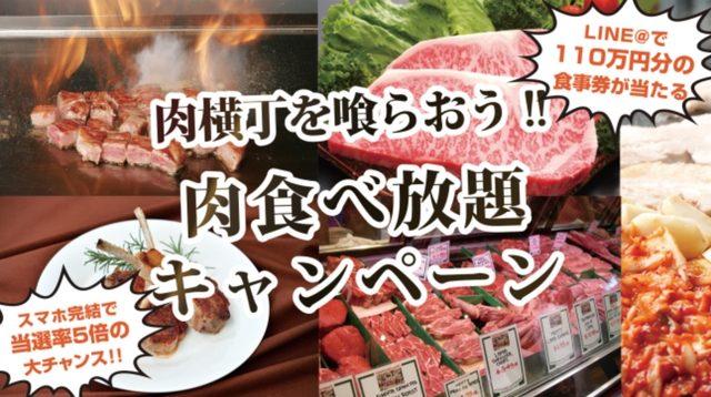 画像: shibuyanikuyokocho.com