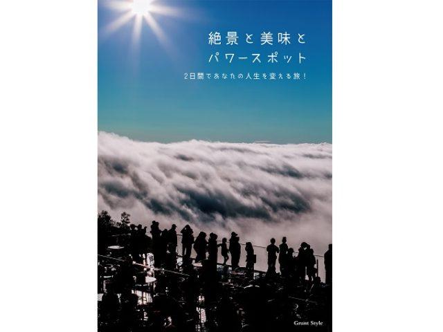 画像: 珠玉の国内旅行ガイド本登場!こんなに美しい場所とパワーあふれる場所が日本あったのか!!