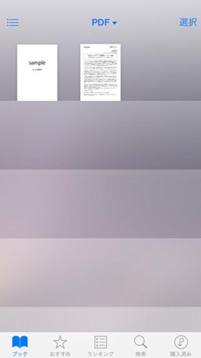 画像: iPhoneのPDFデータ管理は『iBooks』におまかせ!