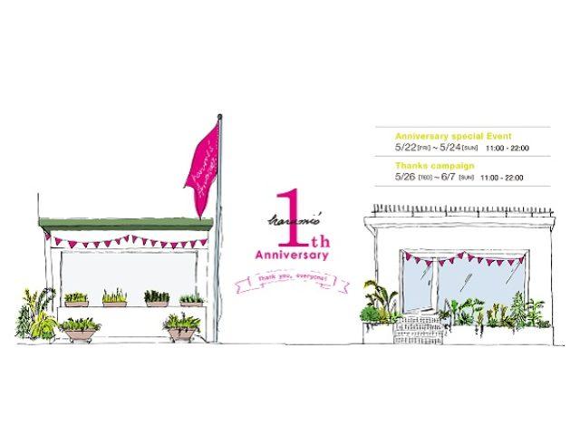画像: 「harumi's」オープン1周年を記念してアニバーサリーフェアを開催
