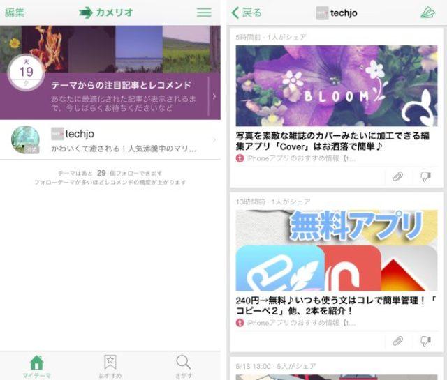 画像: ニュースアプリ『カメリオ』に「techjo」の公式チャンネルが登場!
