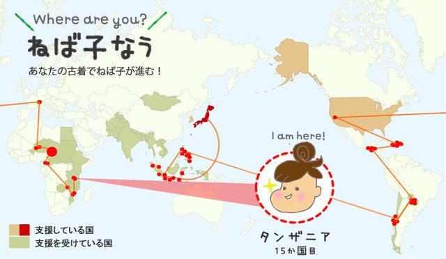 画像: 元丸の内OLのねば子が古着10トンを目標に世界一周