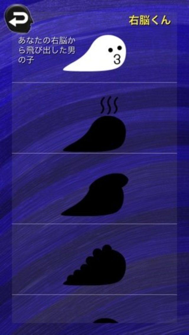 画像: あなたは右脳型?左脳型?瞬間記憶の脳トレアプリ『右脳でございます』
