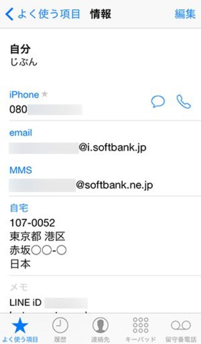 画像: 自分の電話番号、アドレス、SNS情報を一括で確認する方法