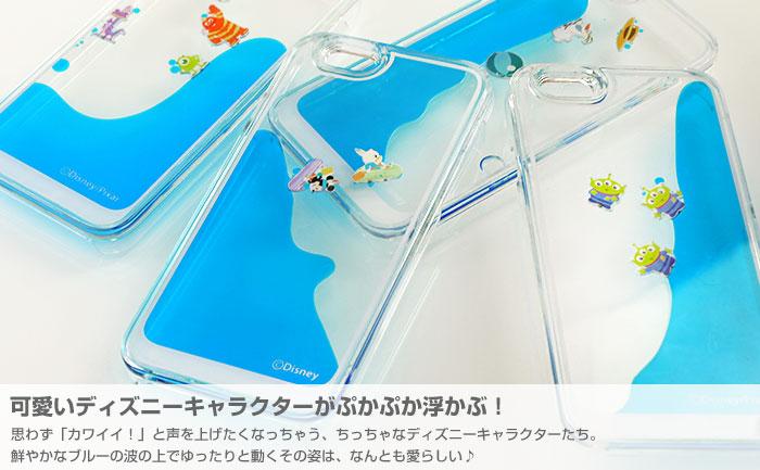 c7a2f62f4f ミッキーたちがプカプカ波に浮かんで動く新感覚iPhoneケース - カワコレ ...