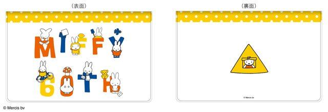 画像: 「MIFFY 60TH」のロゴにいろんな年代のミッフィーがデザインされた通帳ケース。