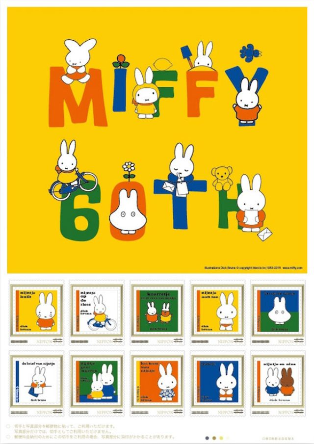 画像: 切手や通帳ケースも!ミッフィーのかわいい記念グッズが郵便局で発売