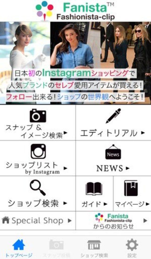画像: 欲しいアイテムがすぐに買える!Instagramのオシャレ情報は『Fanista』でゲット