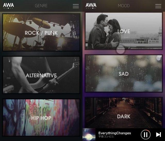 画像: 90日間無料!定額制音楽アプリ『AWA Music』で好みの曲を見つけよう!