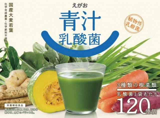 画像: 新商品「えがおの青汁乳酸菌」6/1発売!
