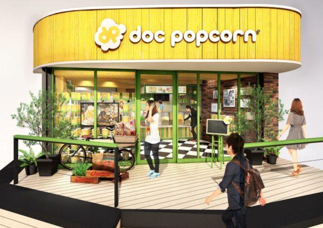 画像2: www.docpopcorn.jp