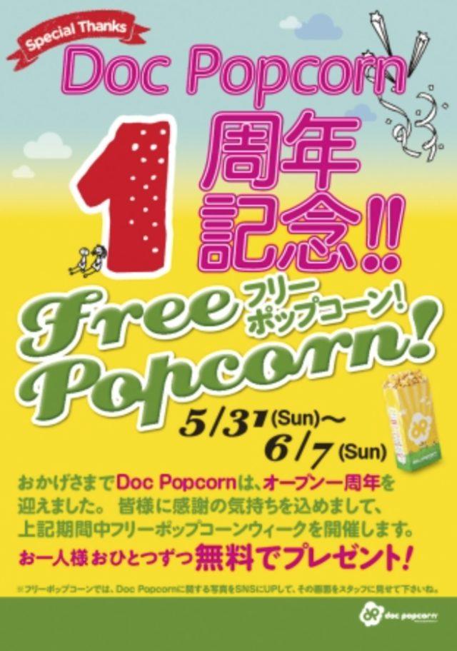 画像1: www.docpopcorn.jp