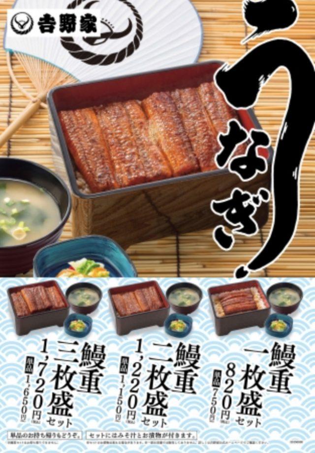 画像: 6月1日(月)10時より www.yoshinoya.com