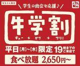 画像1: www.gyukaku.ne.jp