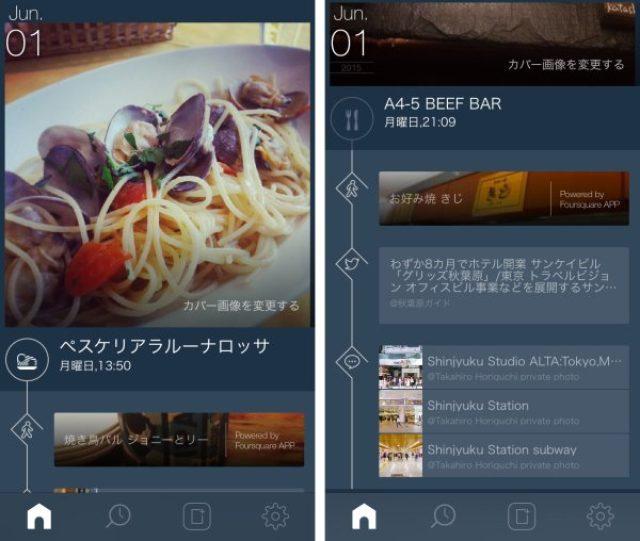 画像: 持ち歩くだけで日記をつけるアプリ『FourDiary』で毎日を記録しよう!
