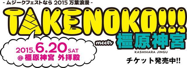 画像: ~ムジークフェストなら 2015 万葉浪漫~ TAKENOKO!!! meets 橿原神宮 | ASOBIPRESS