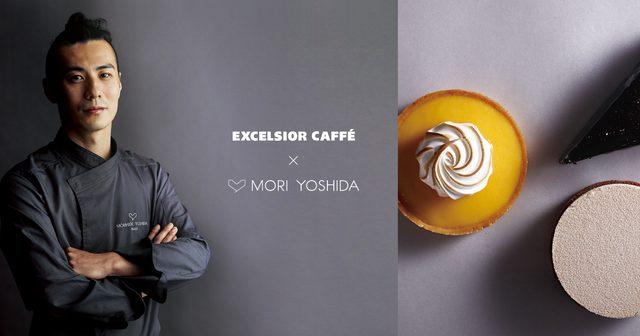 画像: エクセルシオール カフェ × MORI YOSHIDA
