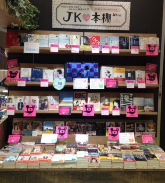 画像2: JKたちは読書好き!『JK本棚』が旭屋書店に登場!